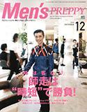 mens_preppy_1412